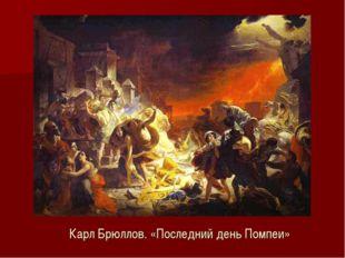 Карл Брюллов. «Последний день Помпеи»