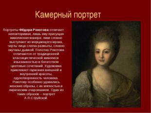 Камерный портрет Портреты Фёдора Рокотова отличает неповторимая, лишь ему при