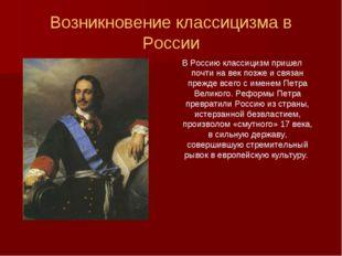 Возникновение классицизма в России В Россию классицизм пришел почти на век по