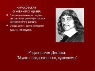 """Рационализм Декарта: """"Мыслю, следовательно, существую"""". ФИЛОСОФСКАЯ ОСНОВА КЛ"""