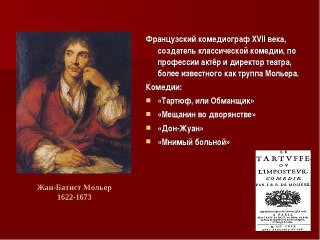 Французский комедиограф XVII века, создатель классической комедии, по професс...