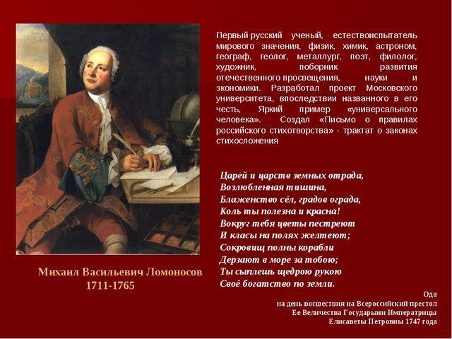 Михаил Васильевич Ломоносов 1711-1765 Первыйрусский ученый, естествоиспытате...