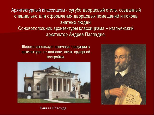 Архитектурный классицизм - сугубо дворцовый стиль, созданный специально для о...