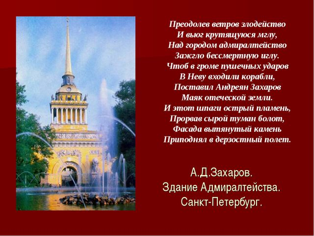 А.Д.Захаров. Здание Адмиралтейства. Санкт-Петербург. Преодолев ветров злодейс...
