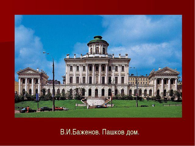 В.И.Баженов. Пашков дом.