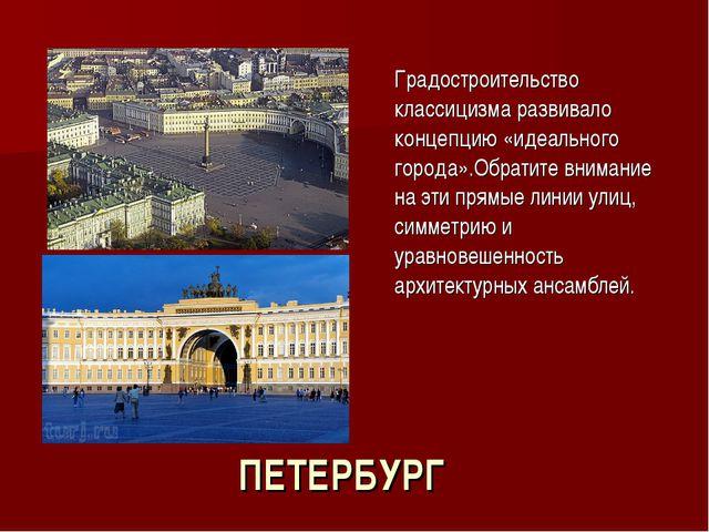 ПЕТЕРБУРГ Градостроительство классицизма развивало концепцию «идеального гор...