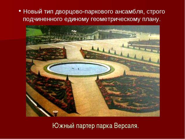 Южный партер парка Версаля. Новый тип дворцово-паркового ансамбля, строго под...