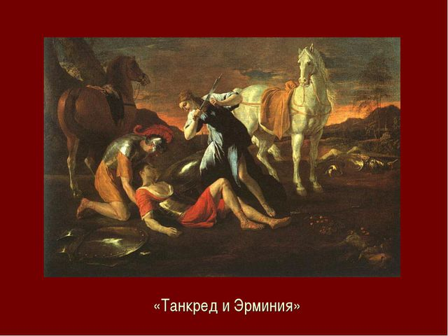 «Танкред и Эрминия»