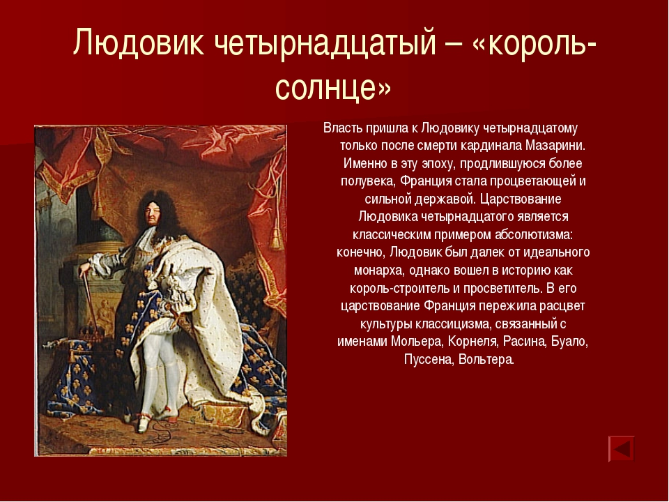 Людовик четырнадцатый – «король-солнце» Власть пришла к Людовику четырнадцато...