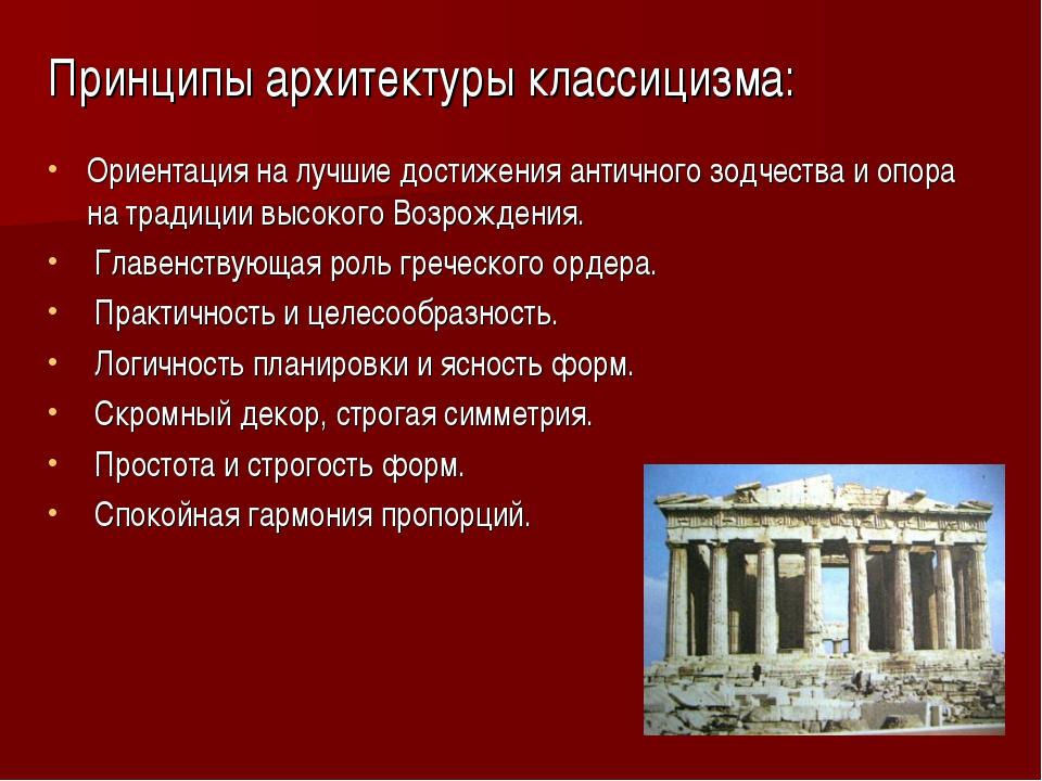Принципы архитектуры классицизма: Ориентация на лучшие достижения античного з...