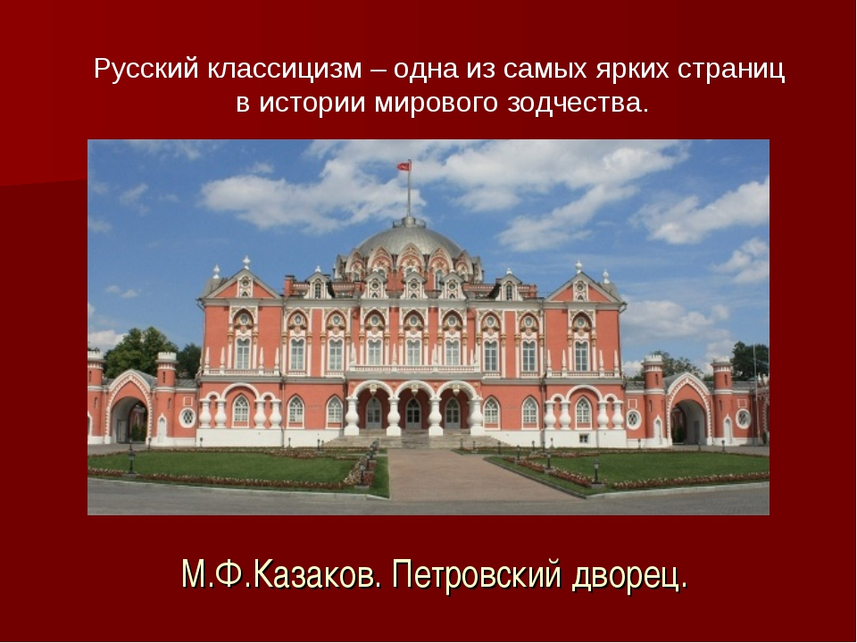 М.Ф.Казаков. Петровский дворец. Русский классицизм – одна из самых ярких стра...