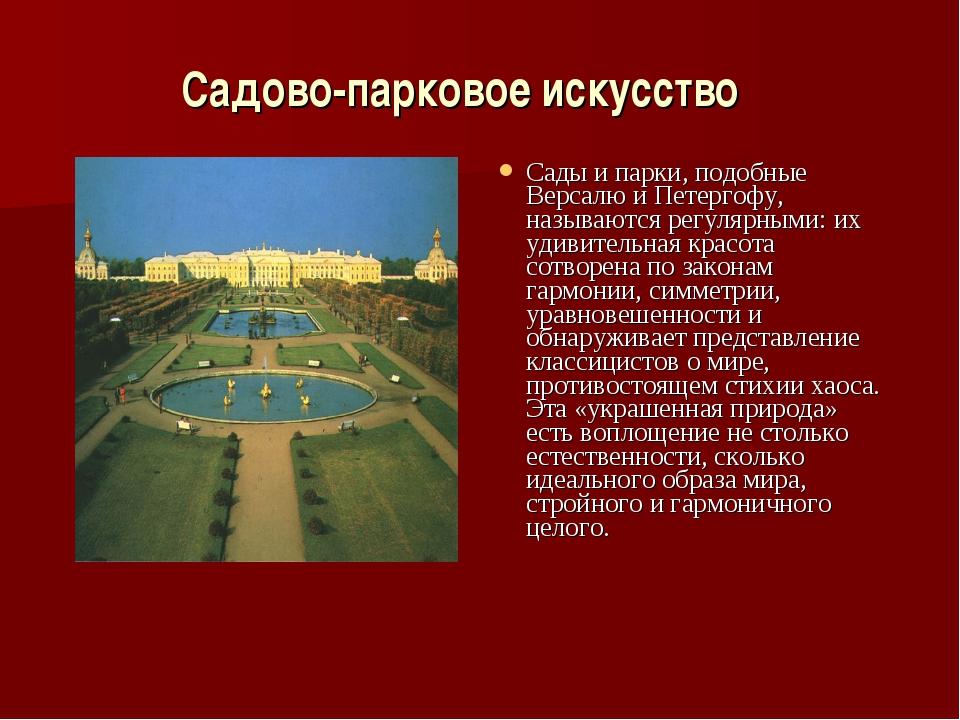 Садово-парковое искусство Сады и парки, подобные Версалю и Петергофу, называю...