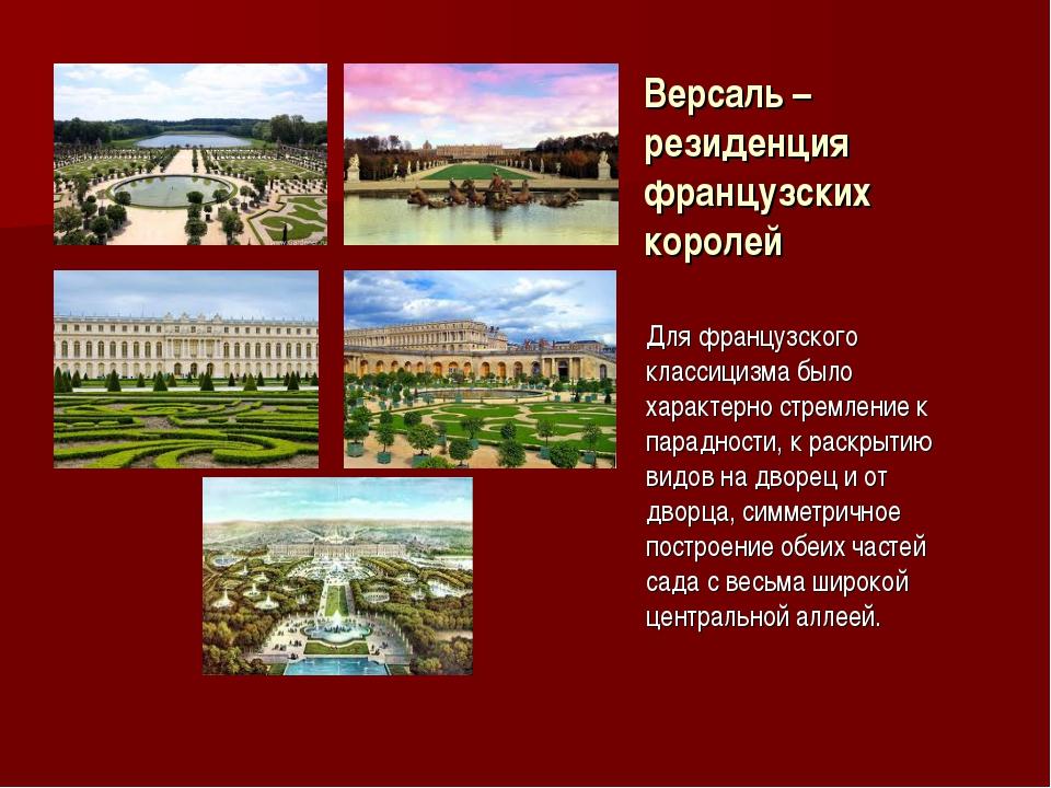 Версаль – резиденция французских королей Для французского классицизма было ха...