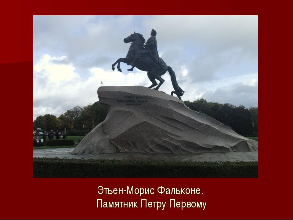 Этьен-Морис Фальконе. Памятник Петру Первому