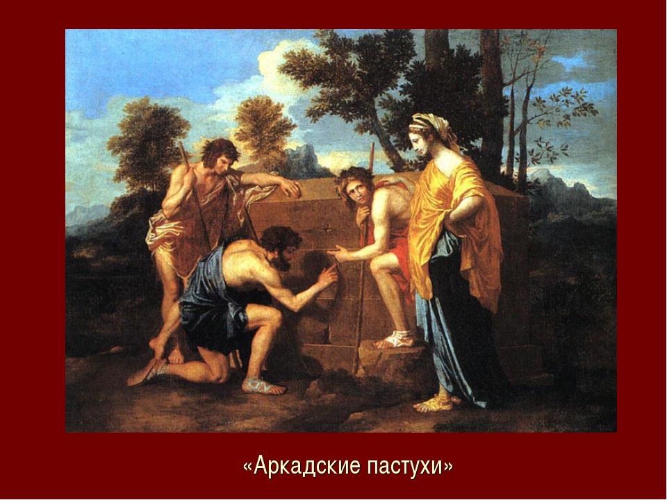 «Аркадские пастухи»