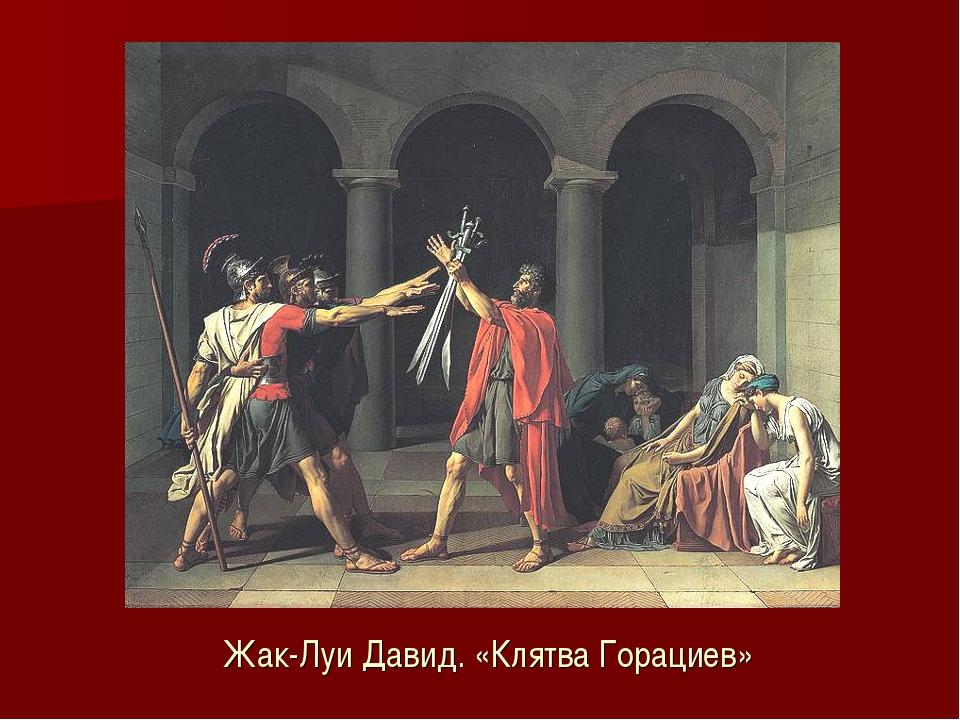Жак-Луи Давид. «Клятва Горациев»
