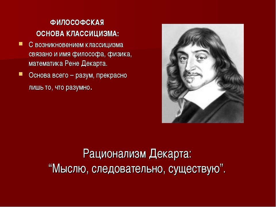 """Рационализм Декарта: """"Мыслю, следовательно, существую"""". ФИЛОСОФСКАЯ ОСНОВА КЛ..."""