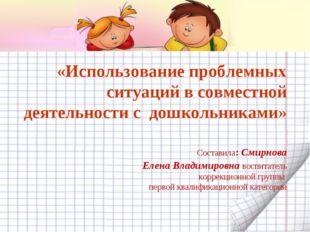 «Использование проблемных ситуаций в совместной деятельности с дошкольниками»