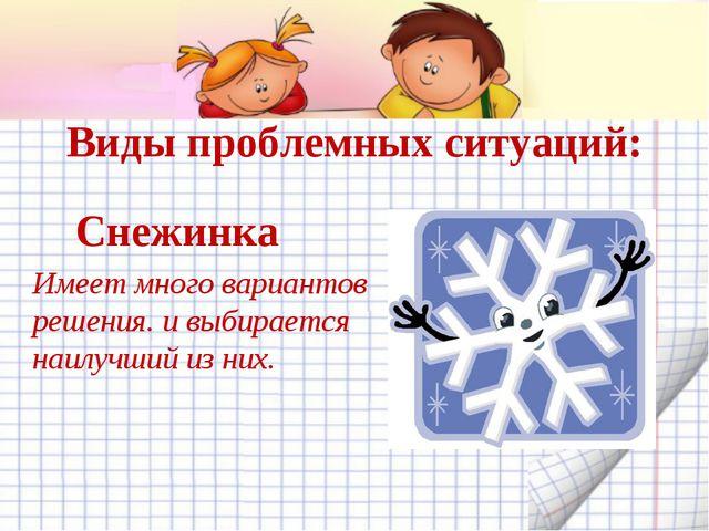 Виды проблемных ситуаций: Снежинка Имеет много вариантов решения. и выбираетс...