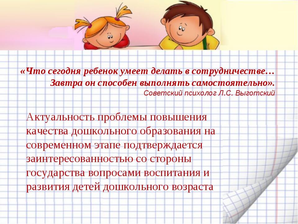 «Что сегодня ребенок умеет делать в сотрудничестве… Завтра он способен выполн...