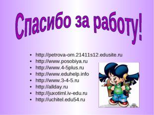 http://petrova-om.21411s12.edusite.ru http://www.posobiya.ru http://www.4-5pl
