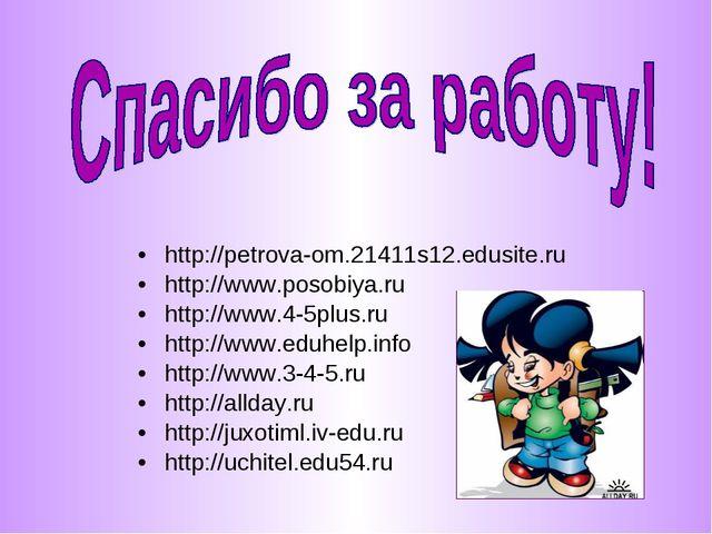 http://petrova-om.21411s12.edusite.ru http://www.posobiya.ru http://www.4-5pl...