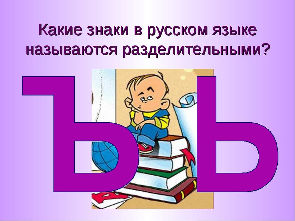 Какие знаки в русском языке называются разделительными?