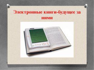 Электронные книги-будущее за ними