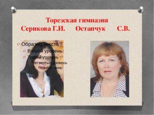 Торезская гимназия Серикова Г.И. Остапчук С.В.