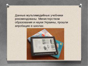 Данные мультимедийные учебники рекомендованы Министерством образования и нау