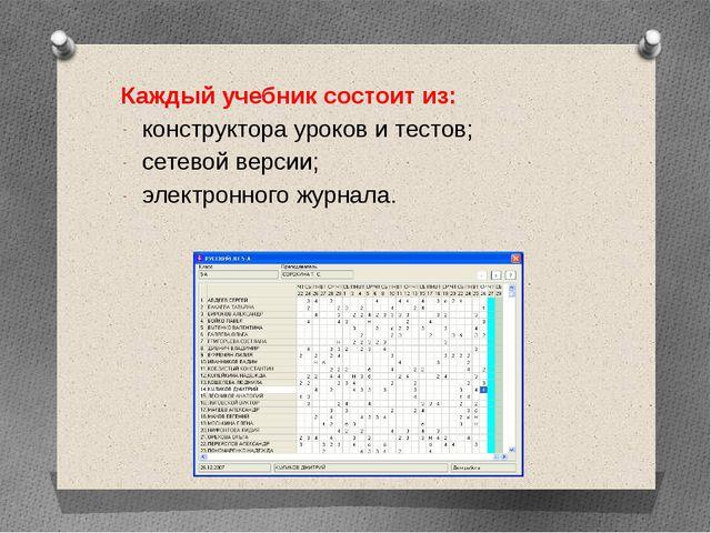 Каждый учебник состоит из: конструктора уроков и тестов; сетевой версии; эле...