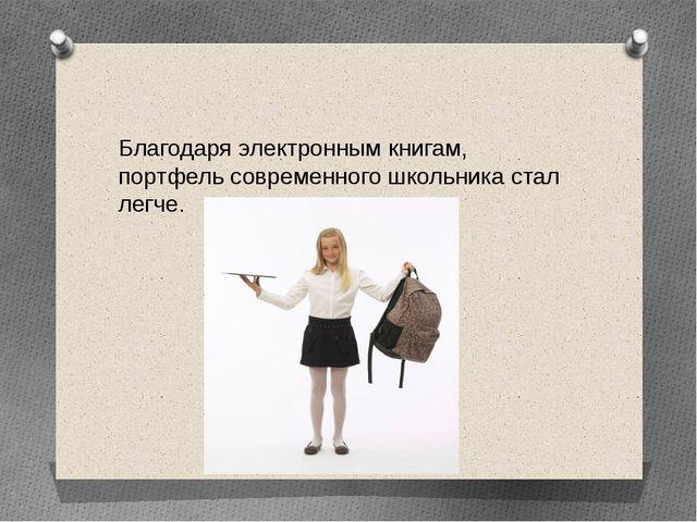 Благодаря электронным книгам, портфель современного школьника стал легче.