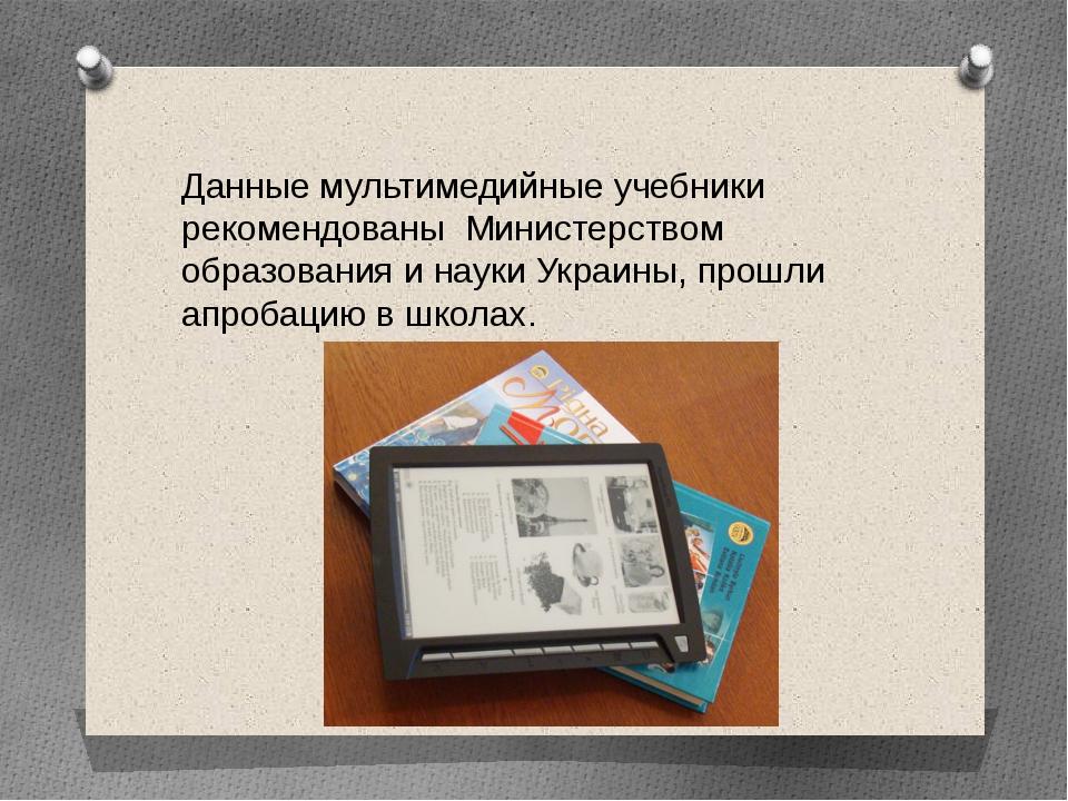Данные мультимедийные учебники рекомендованы Министерством образования и нау...