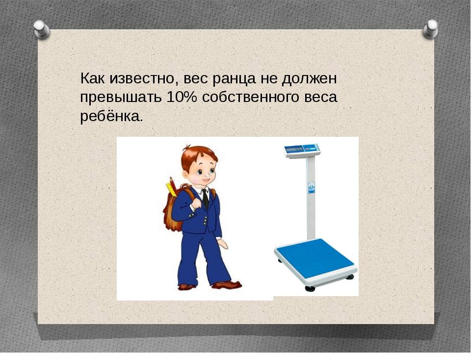 Как известно, вес ранца не должен превышать 10% собственного веса ребёнка.