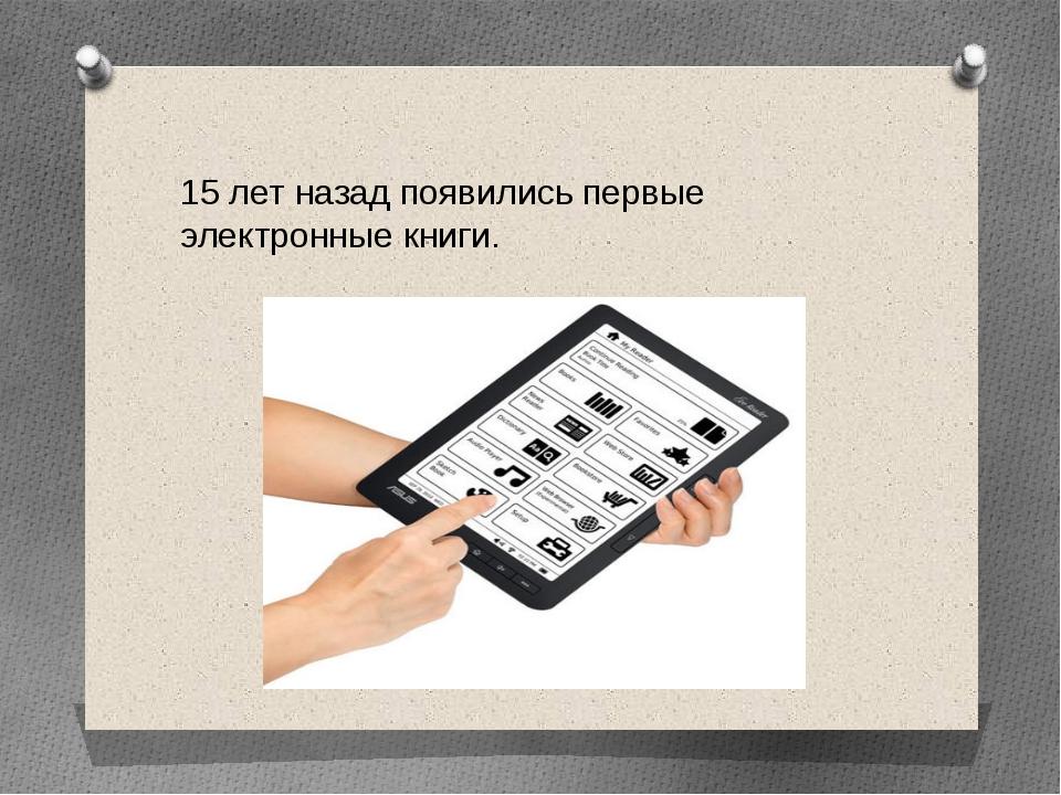 15 лет назад появились первые электронные книги.