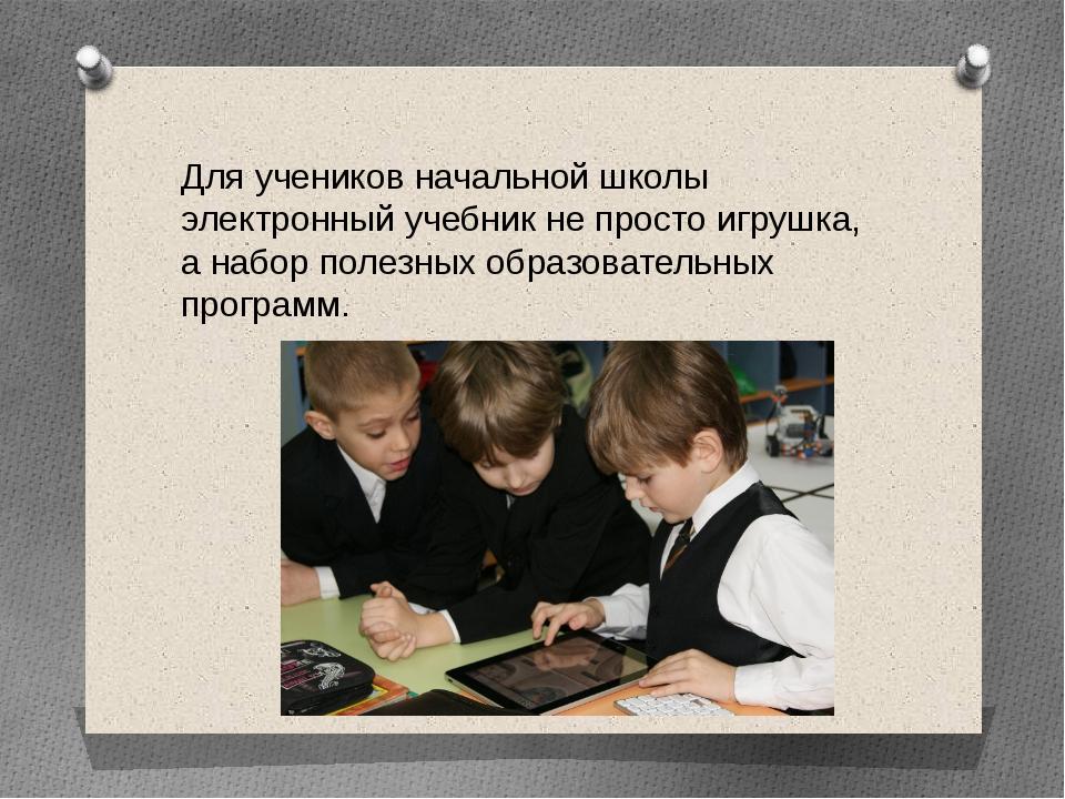 Для учеников начальной школы электронный учебник не просто игрушка, а набор...