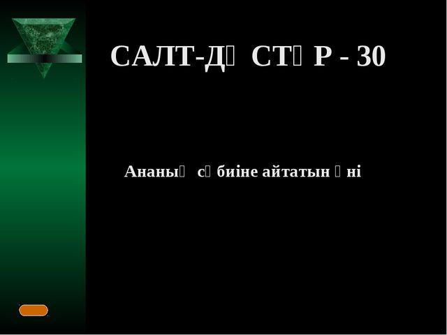 САЛТ-ДӘСТҮР - 30 Ананың сәбиіне айтатын әні