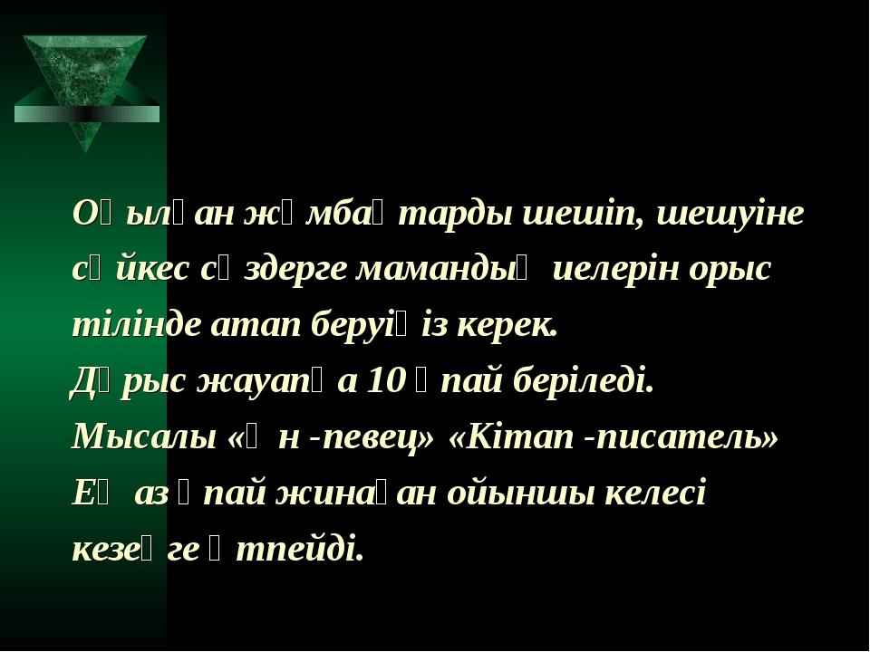 Оқылған жұмбақтарды шешіп, шешуіне сәйкес сөздерге мамандық иелерін орыс тілі...