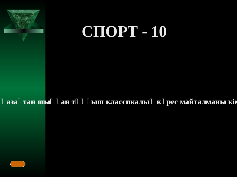 СПОРТ - 10 Қазақтан шыққан тұңғыш классикалық күрес майталманы кім?