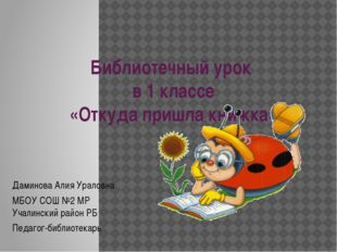 Библиотечный урок в 1 классе «Откуда пришла книжка» Даминова Алия Ураловна МБ