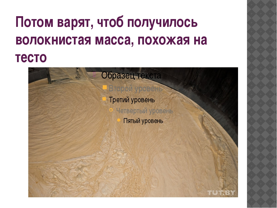 Потом варят, чтоб получилось волокнистая масса, похожая на тесто