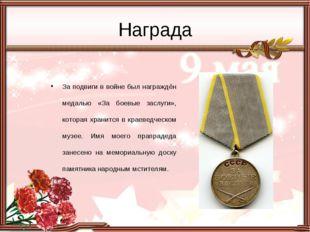 Награда За подвиги в войне был награждён медалью «За боевые заслуги», которая