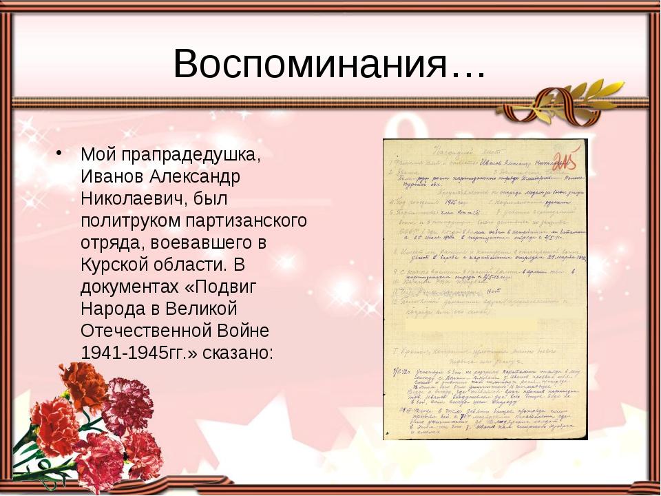 Воспоминания… Мой прапрадедушка, Иванов Александр Николаевич, был политруком...