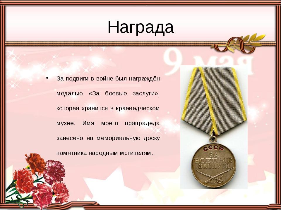 Награда За подвиги в войне был награждён медалью «За боевые заслуги», которая...
