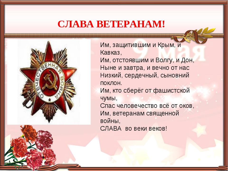 Им, защитившим и Крым, и Кавказ, Им, отстоявшим и Волгу, и Дон, Ныне и завтра...