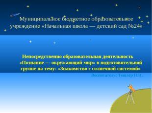 Муниципальное бюджетное образовательное учреждение «Начальная школа — детский