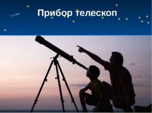 Прибор телескоп