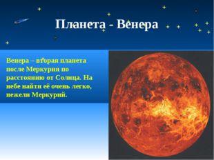Планета - Венера Венера – вторая планета после Меркурия по расстоянию от Солн