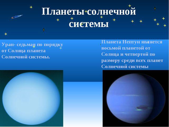 Планеты солнечной системы Уран- седьмая по порядку от Солнца планета Солнечно...