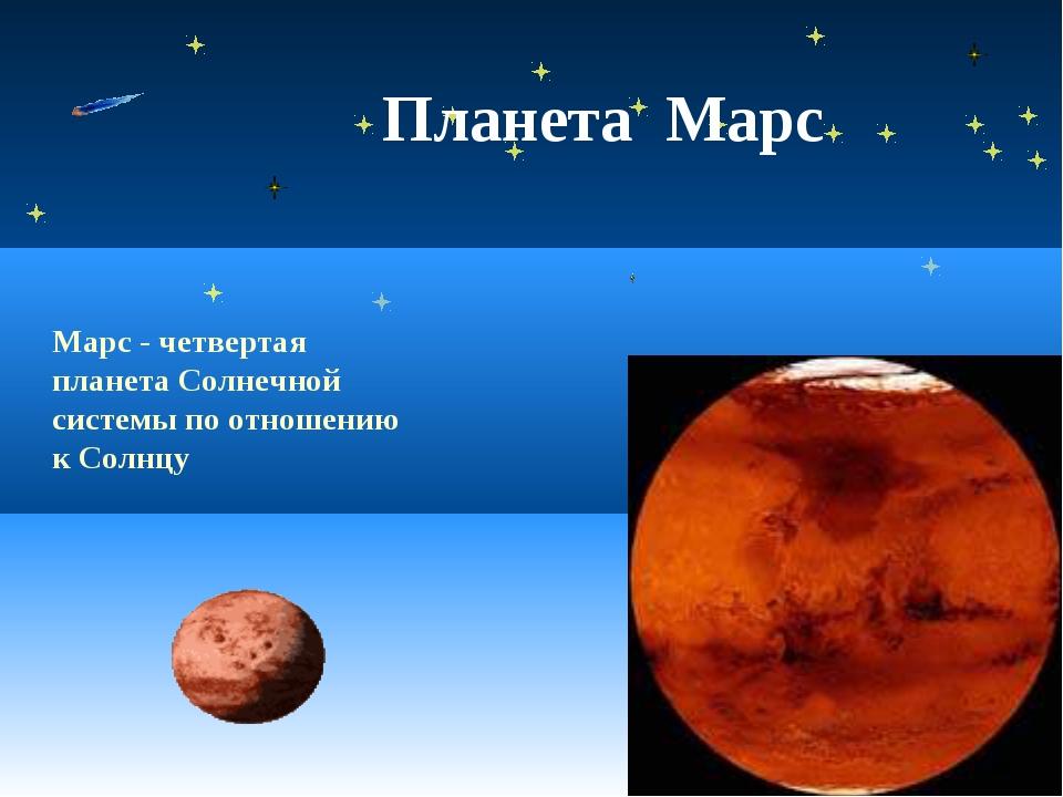 Планета Марс Марс - четвертая планета Солнечной системы по отношению к Солнцу